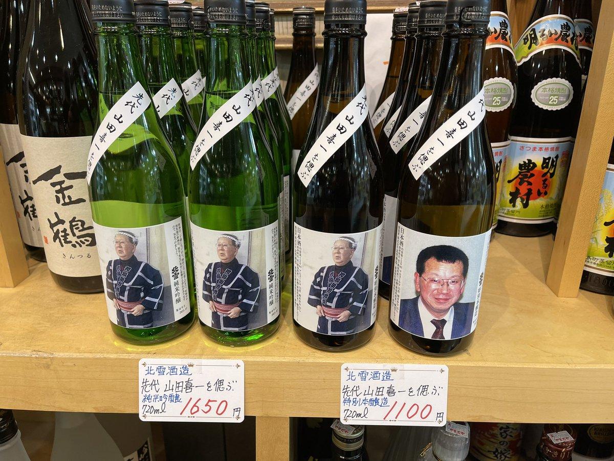 test ツイッターメディア - 山田屋の先代社長を偲ぶお酒が北雪酒造さんから出ました。 とても素晴らしい社長だっただけに、見てると泣けてきます(><) https://t.co/SNrjYBMSLf