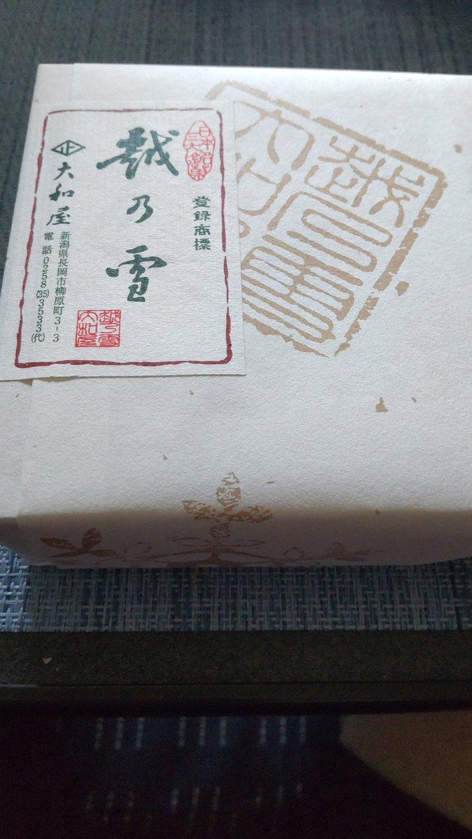 test ツイッターメディア - お土産に、江戸中期創業の地元銘菓の本店へ。 日本3大銘菓の一つ、越乃雪を購入。前から気になって、食べてみたかった和菓子。 https://t.co/BSwANgh30e