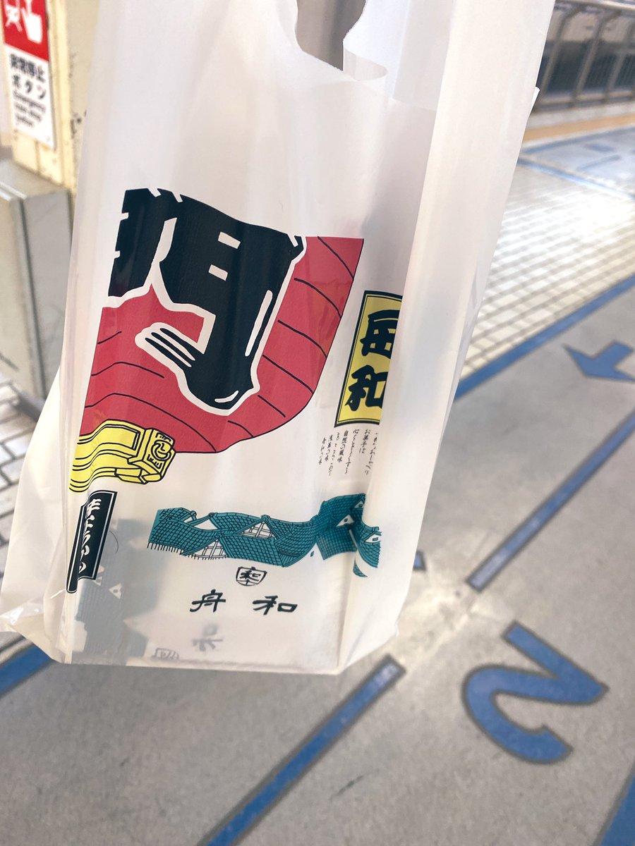 test ツイッターメディア - まだじいちゃんが若かった頃、東京出張のお土産にはいつもばあちゃんが好きな舟和の芋ようかんを東京駅で買ってたって話を知って、最近はわたしがその担当をしている🍠 あしたはばあちゃんの三回忌だ〜久しぶりに会いに行くよ〜〜! https://t.co/gsuqRKjNPh