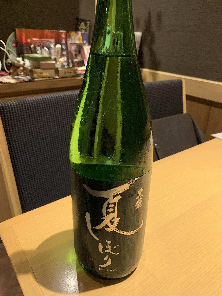 test ツイッターメディア - よす姉から届いた日本酒シリーズ、本日解禁は、 黒龍 夏しぼり  本日から時短営業です。 17:00〜21:00  #なべ処よす  #国分町 #おなべの深夜食堂  #FTM #LGBT #テイクアウトできます #PayPay使えます https://t.co/epYW6GZNiC