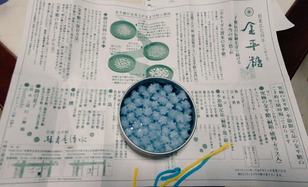 test ツイッターメディア - 国内唯一の手作りの金平糖 京都に行って買えたぜよ(  * ॑꒳ ॑*)⸝⋆。✧ 本店には時間なくて行けなかったけどすごい美味しいから、興味ある人は行ってみて〜♬︎ (꜆ ˙-˙ )꜆【祇園 緑寿庵清水】です https://t.co/rCf4bANqSu