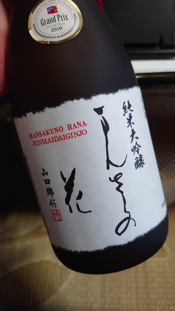 test ツイッターメディア - 本日の日本酒は…愛飲している日の丸醸造さん(@mansakusake )の純米大吟醸まんさくの花 山田錦45。コスパも良いが、ネタも良く、好きな酒蔵さん。 https://t.co/ZaIt2Vq5mk