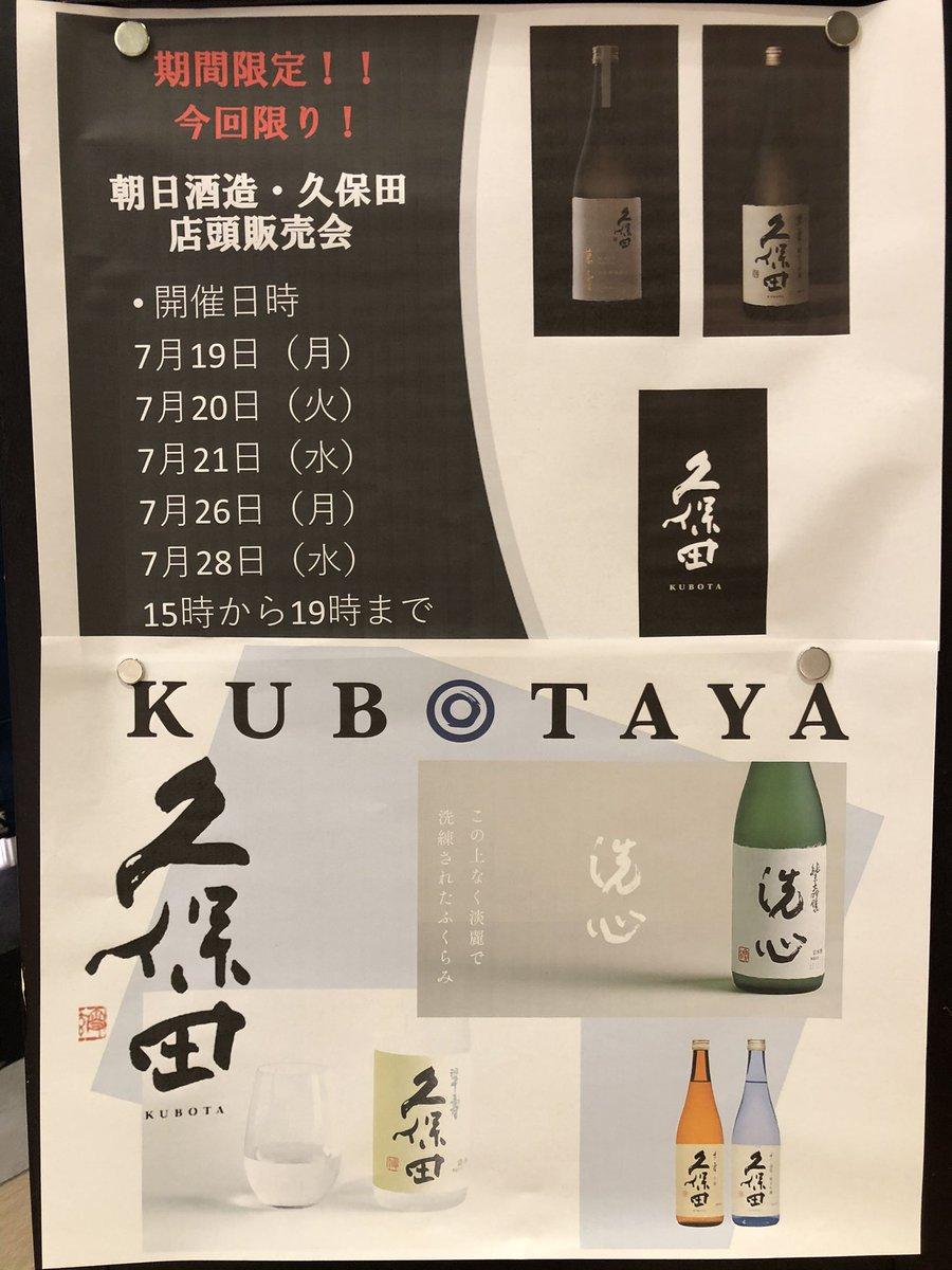 test ツイッターメディア - 本日〈#未来酒店〉では朝日酒造「久保田」の特別販売会を開催 数種類の久保田を試飲頂き、お好きな味をお選び頂けます。今月は後2回開催致します。ウグイス #日本酒 #冷酒 #朝日酒造 #久保田 https://t.co/2sAeWjjr0q