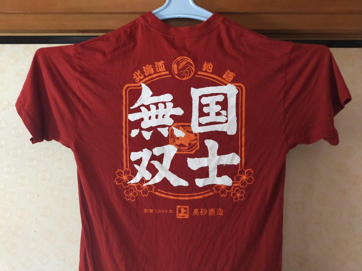test ツイッターメディア - 仕事場に、高砂酒造さんの酒蔵に行った時に買ったTシャツ着てって、色んな人からカッコイイやら声かけられた国士無双で日本酒アピールはできてるはずなんだ…。 https://t.co/Re9yNiIc9M