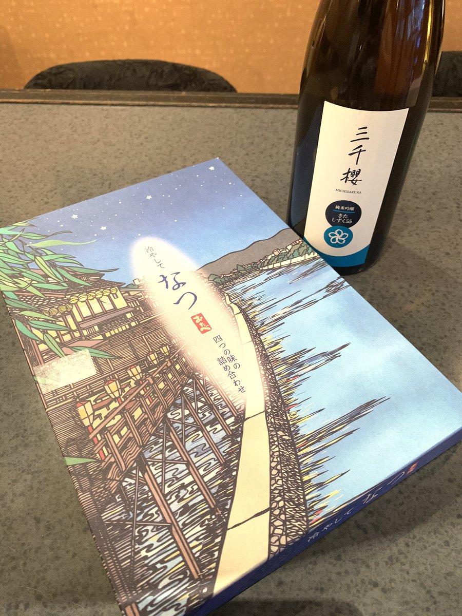 test ツイッターメディア - 今日の一杯です♪お土産に頂いたおたべの夏バージョンと三千櫻の日本酒🍶冷やしてもよし、そのままでもよし。相性バッチリです お待ちしています #Natsumearea #三千櫻酒造 #生八橋 #冷やして夏 #京都 #気分だけでも #旅行 #詰め合わせ #鴨川 #ほんのり #はんなり #食べ合わせ https://t.co/AIn5alhEfe