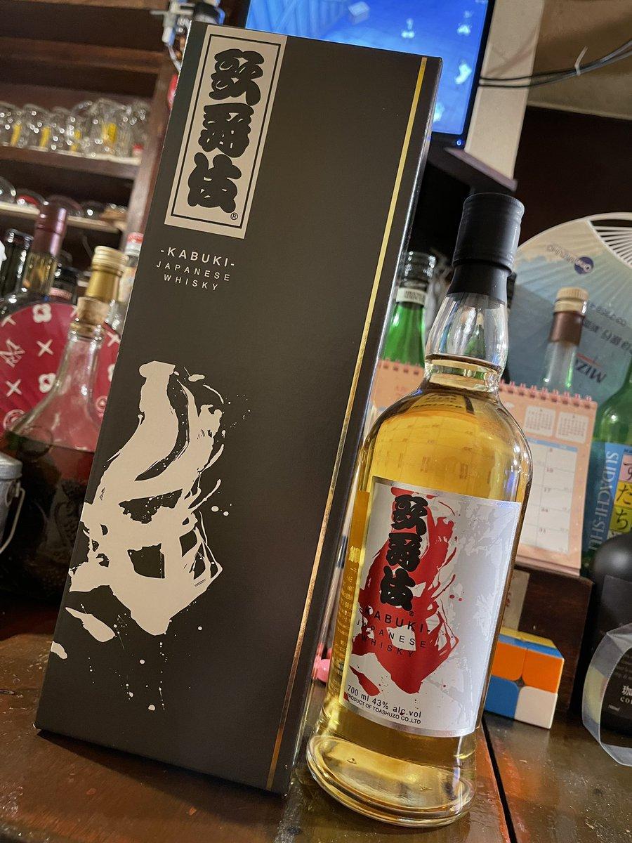 test ツイッターメディア - #羽生市 の #東亜酒造 のつくる #ジャパニーズウイスキー 歌舞伎 #kabukijapaneasewhisky なのです! 今まで、ありそうでなかったネーミングですよね(*^o^*) https://t.co/9vnquojn1V