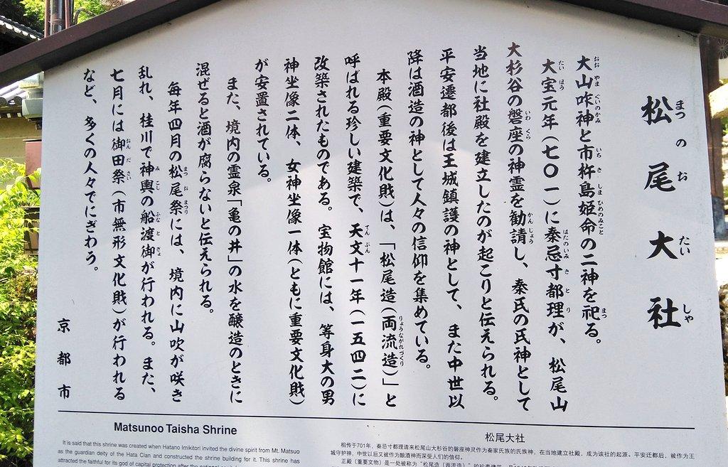 test ツイッターメディア - 「松尾大社」 まつのおたいしゃ  太古、地域住民が松尾山に鎮まる神霊を祀ったのが始まりで、後に渡来人・秦氏が神殿を造営。醸造祖神として酒造家から信仰を集めています。霊亀の滝・亀の井の名水・本殿等見所は多い。全国から奉納された多くの酒樽にビックリ。ここは阪急松尾大社駅から徒歩3分 https://t.co/LP3cKayf2v