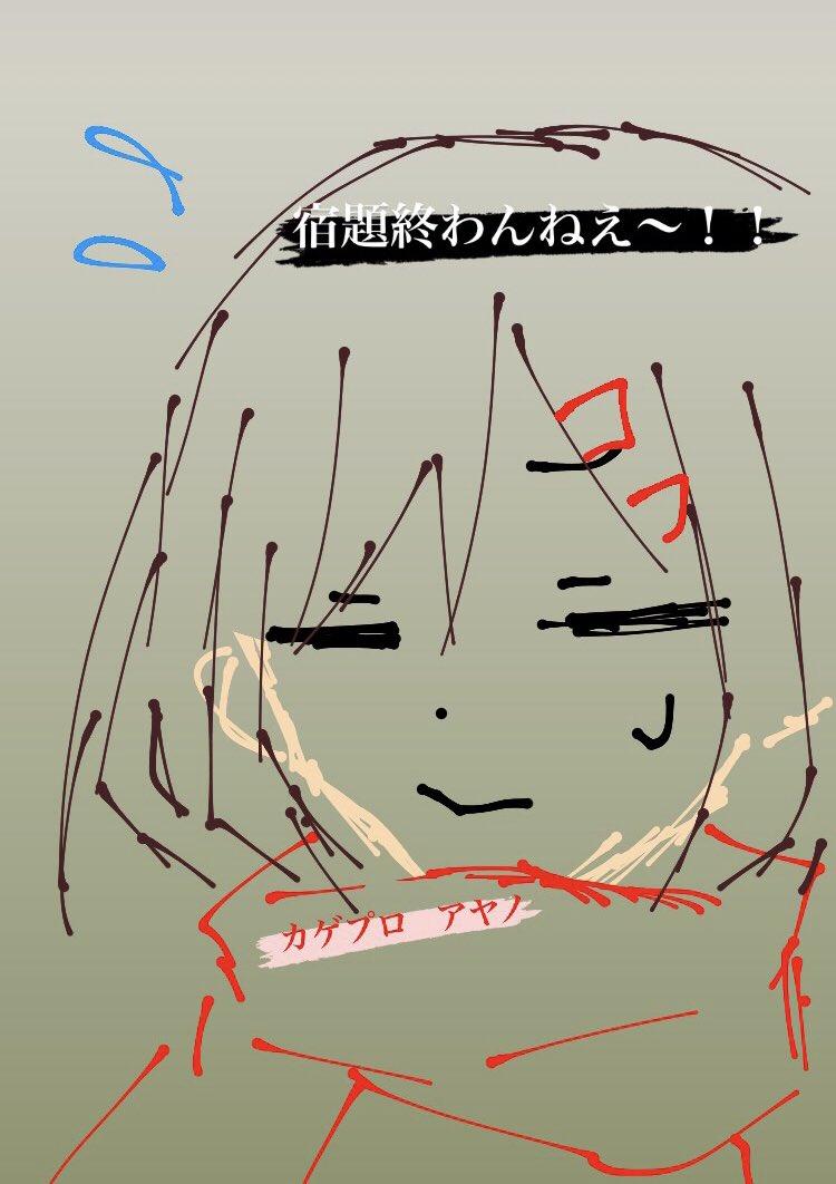 test ツイッターメディア - インスタでのストーリーで書いた カゲプロのアヤノ〜! 指描きにしては上手くね?✨ https://t.co/wMVbAOIPew