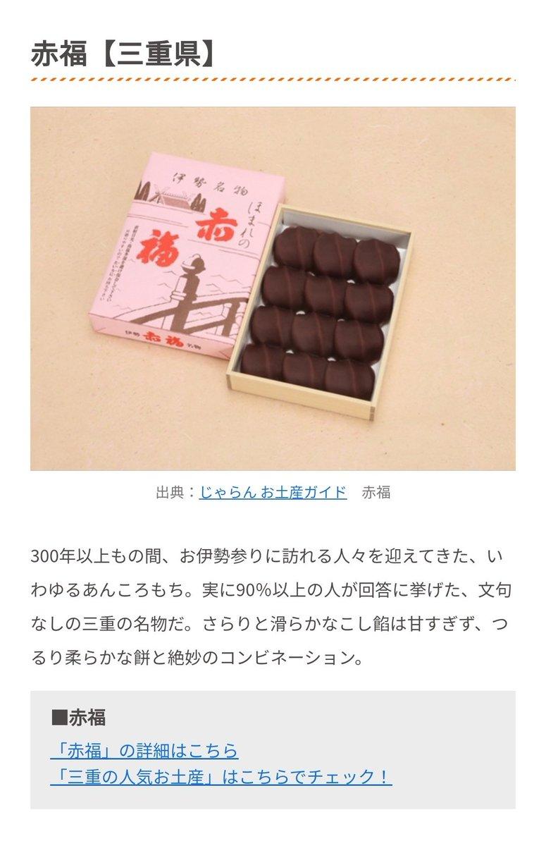 test ツイッターメディア - @Iwamura_Hana 赤福は、美味しい😋🍴💕 https://t.co/J9IDHA2WHJ