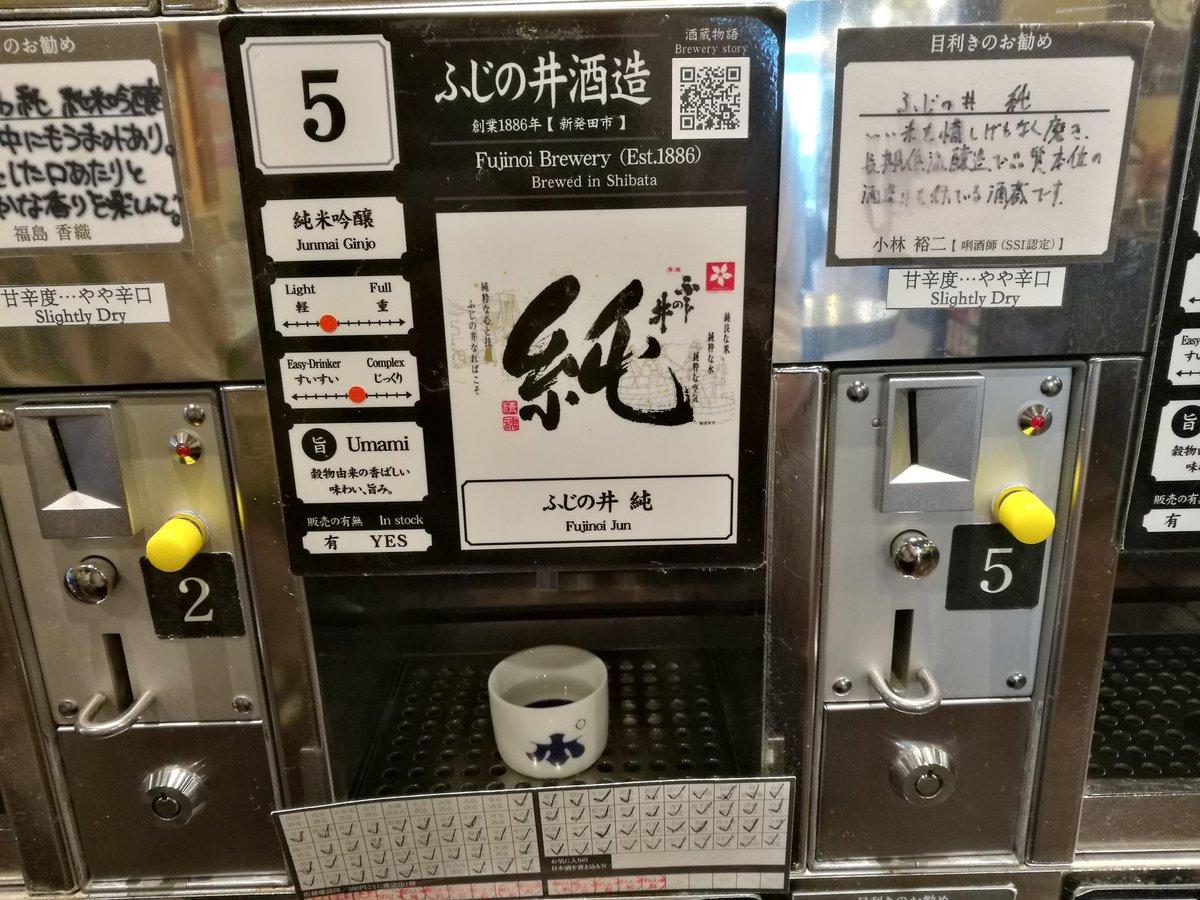 test ツイッターメディア - 新潟駅にある「ぽんしゅ館新潟」に来ています。10杯目は、新潟・ふじの井酒造の「純」純米吟醸です。同県、宮尾酒造の純とは別です。ややクセを感じる酒。味わいのあるスッキリした辛めな酒といった印象。今回の旅行の目的である忘れ事もクリアしたので撤収します。 #ぽんしゅ館 #ぽんしゅ館新潟 https://t.co/sxMdZQR3mY