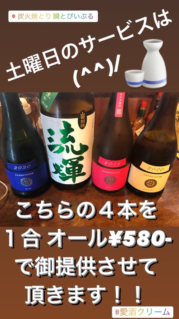 test ツイッターメディア - 昨晩も【安心・安全】営業 ありがとうございました😊  本日の日本酒サービスは、数量限定ですが 豪華版です🍶  本日より インドマグロから本鮪に変わります‼️  #館林 #日本酒 #流輝 #新政 #豊洲市場 #本鮪 https://t.co/YnYZMUNRwO