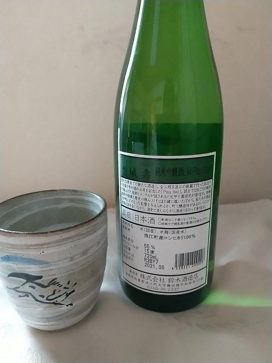 test ツイッターメディア - 相馬野馬追のライブ配信。 朝っぱらですが、震災で長らく避難されていた鈴木酒造さんが浪江に戻られて作ったお酒とともに待機。  湯呑みはいつもは燗するとき用だけど、せっかくなのでお馬さん。  https://t.co/jFOSQpFMLK https://t.co/3h48O913jJ