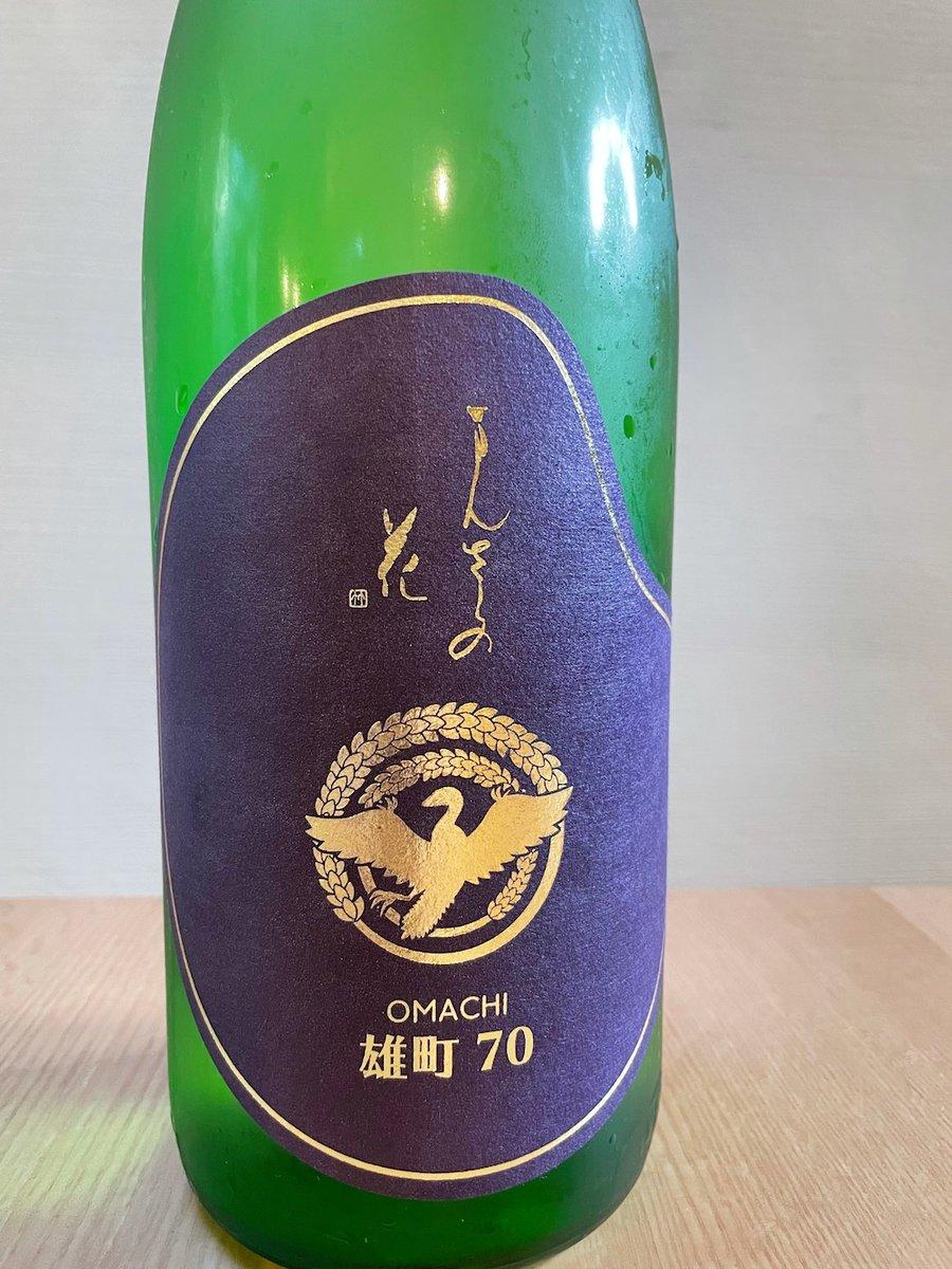 test ツイッターメディア - 日本酒ラバーのスタンプラリー。 秋田の日の丸酒蔵さんの「酒米を巡る旅へ!至福の呑み比べ」シリーズです。 2021年7月は「純米一度火入れ原酒 まんさくの花 巡米 雄町70」。税抜2,600円。 まんさくの花にしては、ドライな感じ。 今が旬の宮城のカツオ刺しを肴に。 #日本酒 #晩酌 #まんさくの花 https://t.co/SewdWAqc30