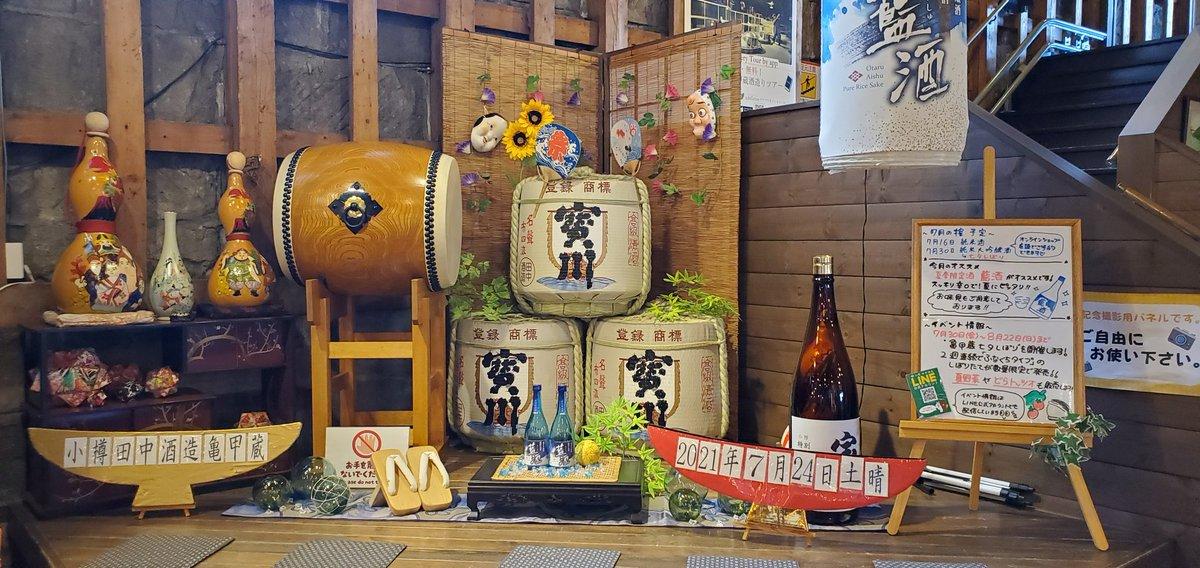 test ツイッターメディア - 田中酒造 亀甲蔵なう https://t.co/yE3yHV5PYq