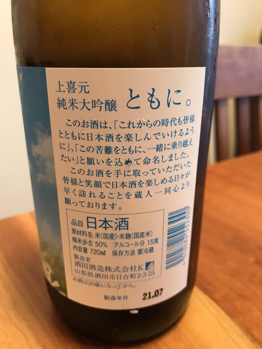 test ツイッターメディア - 上喜元純米大吟醸 ともに。(酒田酒造・山形県酒田市) 茄子といんげんの天ぷら、ちくわの磯辺揚げ、一晩置いたカツオの漬けと。 https://t.co/PeToaUfJW5