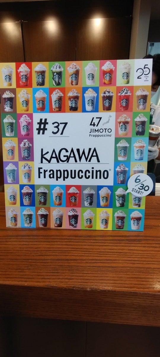 test ツイッターメディア - スターバックス巡り 香川和三盆抹茶 大人味だなあ。このフレーバー提案の店だった😊 https://t.co/YXsH5sjsXU