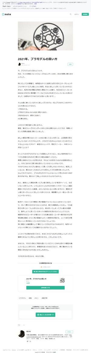 依願退職 常務とばっちり 降格 エグ ホビージャパン編集に関連した画像-02