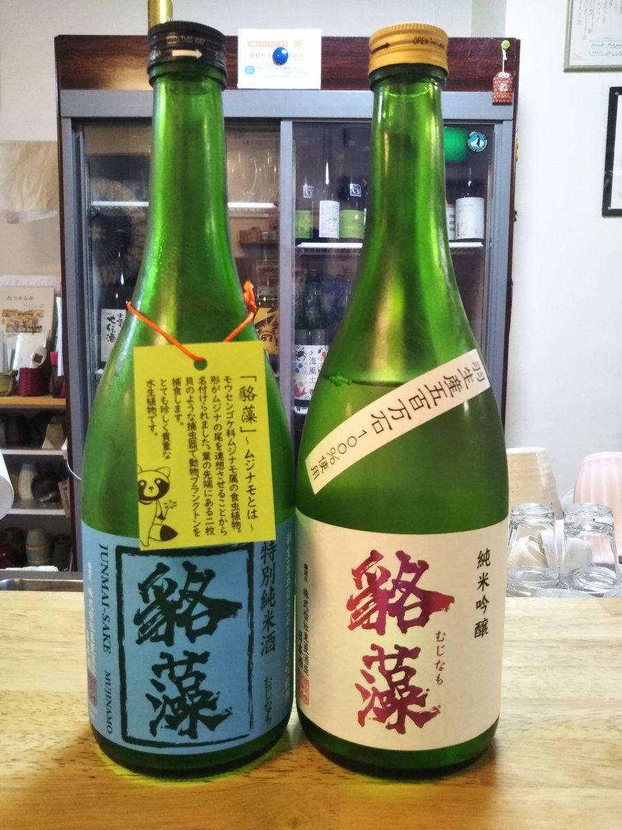 test ツイッターメディア - 埼玉の東亜酒造さんの貉藻。昨年から立ち上げた新しいブランド。2年目のお酒が入りました。写真右側が今年の。ラベルもすっきりしましたね。 うん、昨年より華やかで甘みもちょっとあります。 今なら昨年の貉藻との飲み比べもできます(すみません、昨年のはもう残り少ないですが)。 #東亜酒造 #貉藻 https://t.co/AHhQceeBVG
