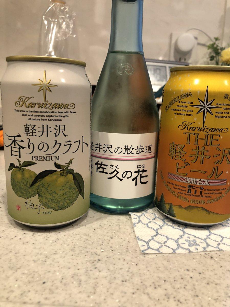 test ツイッターメディア - 軽井沢の戦利品。日本酒は大雪渓と迷ったけども佐久の花にしました。長野営業してた時はよく飲んでましたね。 https://t.co/RS4XRNokdG