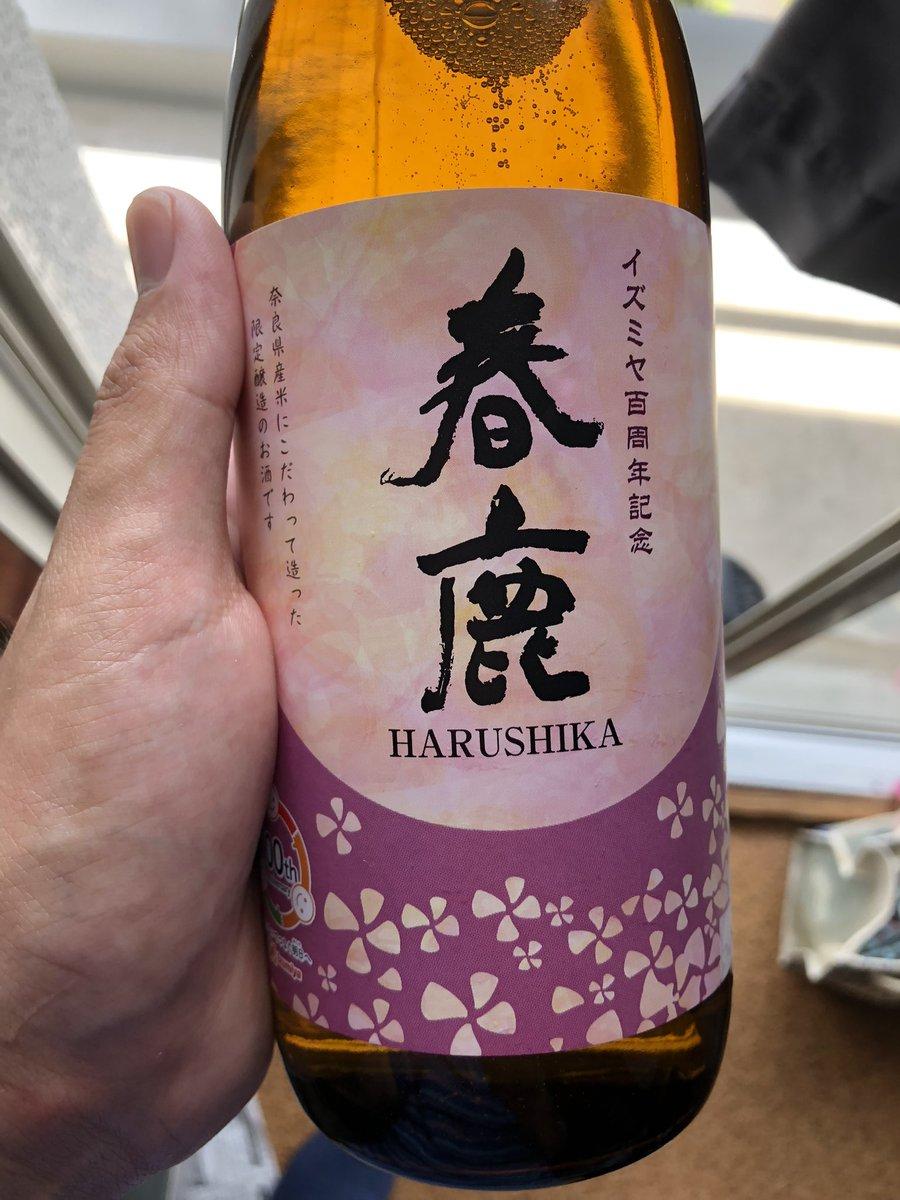 test ツイッターメディア - 写楽や風の森が売ってる地酒屋ではスルーできたのに、関西系のスーパーの100周年記念酒は、つい買ってしもうーた😇 https://t.co/SGAV7Byled