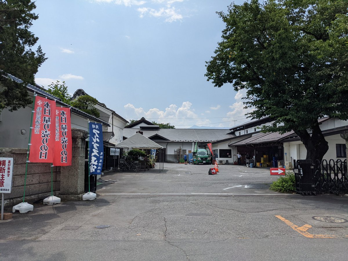 test ツイッターメディア - 松本の亀田屋酒造。本日の量り売りを購入。 https://t.co/2oLCF4Y2cW
