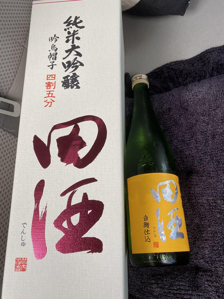 test ツイッターメディア - 水戸市の酒屋でお気に入りの日本酒を購入しました 田酒 純米大吟醸 四割五分 一升瓶 ¥5000 グレード的には上から4つ目くらいに良いやつ 隣の四合瓶は今宵の部屋飲み 大洗食べ物テイクアウトパーティー開催時のお酒 https://t.co/mXUklNsMum