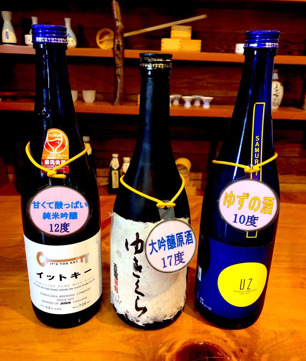 test ツイッターメディア - 友達実家近くの酒蔵。 雪室めっちゃ涼しかった(*´Д`*)  越後須原駅から歩いて数分、46度のファンキーな日本酒で有名な玉川酒造。  イチオシは雪室で熟成させる大吟醸原種。口当たり良くスイスイ飲めます♡ 女性向けのグラスで飲む甘口の日本酒や果実酒もあります。  #カビゴーヌの美味しい楽しい https://t.co/ttmJ6PnTbz