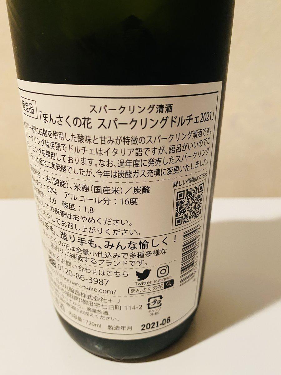 test ツイッターメディア - その3  まんさくの花 スパーリングドルチェ2021  スッキリしたスパークリング日本酒。 -7℃からの開栓は0秒で噴き出しなくすぐ飲めました😊  夏向けの特別感のあるお酒 飲みやすくてもアルコール分 16度なのでうっかり飲み過ぎちゃう。  #まんさくの花 #きすけ家飲み https://t.co/WtD7mMcLSp