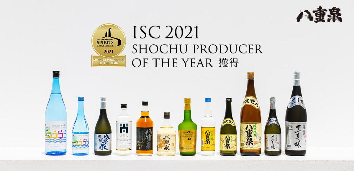 test ツイッターメディア - 『八重泉酒造』が世界最高峰の酒類品評会ISC2021にて最高賞「SHOCHU PRODUCER OF THE YEAR」と トロフィー(TROPHY)を受賞! https://t.co/VlTGDrCXTp