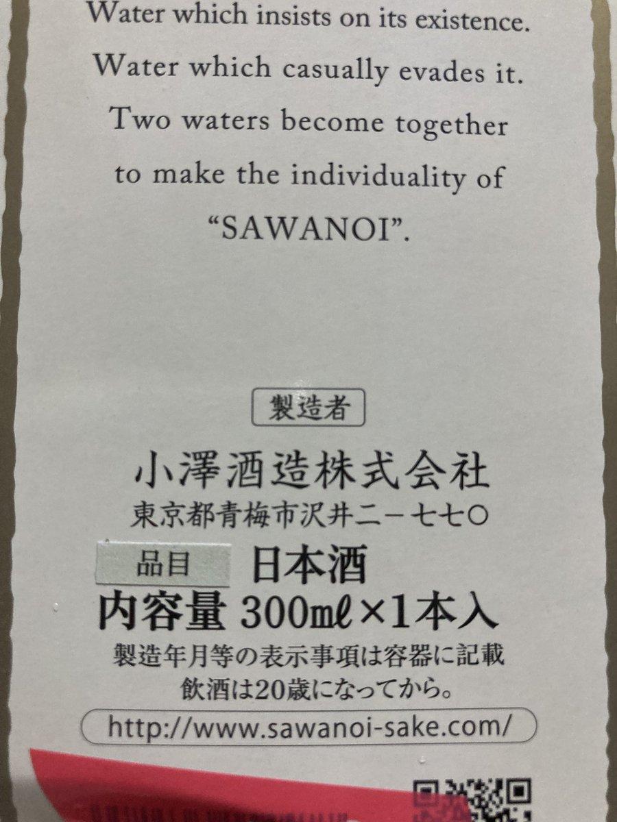 test ツイッターメディア - 小澤酒造さんの東京蔵人。 小さい300mlのあったので、おちょこ一杯しか飲めない自分でも飲み切れるなと買ってきた。 お酒が飲めた頃は、同級生の酒造会社ということもあり、よく飲んでたんだけど、最近は飲めておらず、懐かしい。美味しい日本酒です🍶 https://t.co/HcCgzlgwu3