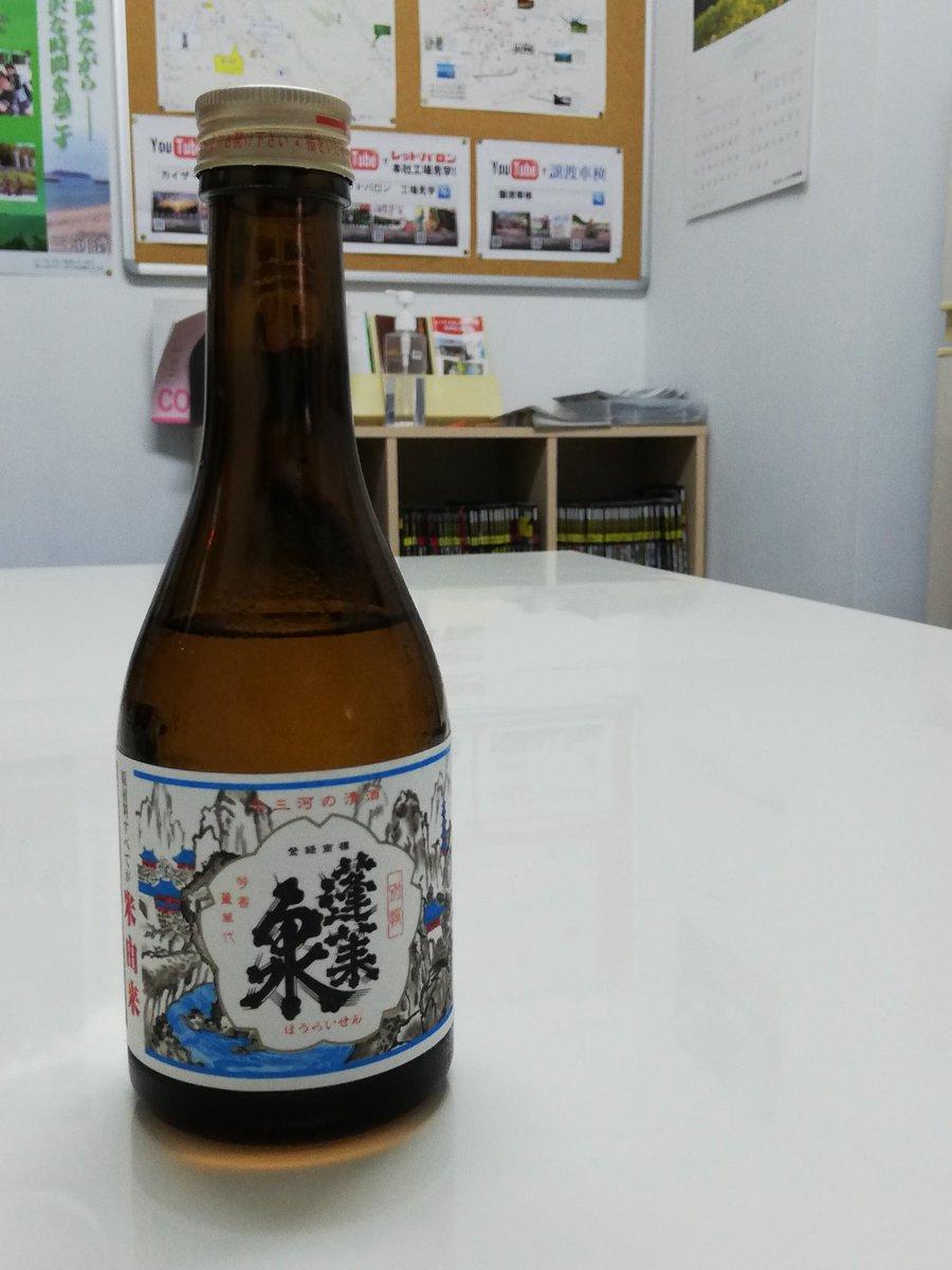 test ツイッターメディア - ついでに本日の晩酌 関谷酒造さんの蓬莱泉! 辛口だけど味わいもしっかりあってうまうまです! https://t.co/j51ONTI7YR