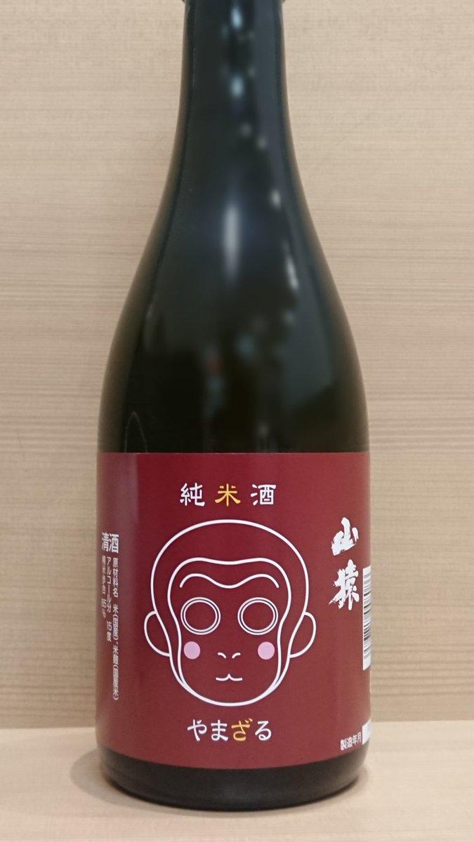 test ツイッターメディア - 本日購入したのはこちら。山口県永山酒造様の山猿 純米酒。鰻には山猿!と思って日本橋のおいでませ山口館に行ってきました。夏は山猿が欲しかったけど季節限定酒はなかったみたい。今夜が楽しみ✨(3日連続で日本酒を購入している人) https://t.co/uV15uvhuUD