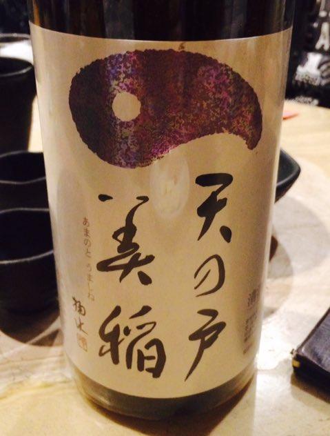 test ツイッターメディア - 秋田県の「天の戸」(日本酒) これは紫だけど、他にもたくさんの色違いの勾玉があって、いつか全色飲んでみたいところ。 https://t.co/QFdnwLxe4g