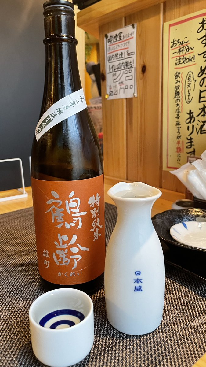 test ツイッターメディア - 3杯目は鶴齢の生原酒  新潟のお酒。 しっかり日本酒。 https://t.co/KMh5VGzjbn