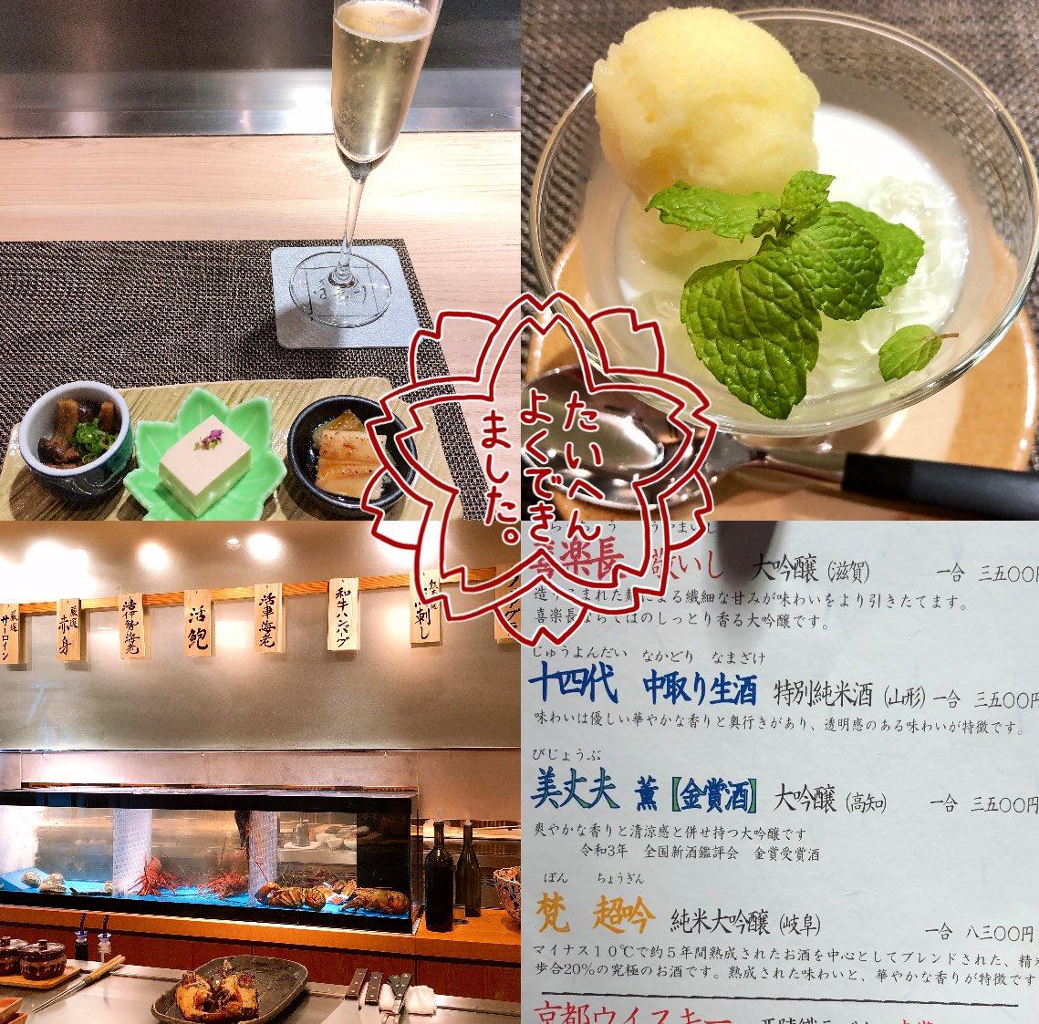 test ツイッターメディア - 料理長さんおすすめの🍶梵超吟美味しかった✨綺麗な日本酒☺️十四代と飲み比べとか贅沢すぎた🙊 https://t.co/RMnPw4yuFU