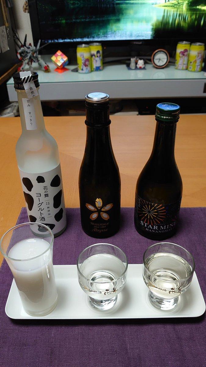 test ツイッターメディア - 今日は #ゆるキャン 聖地巡礼の静岡土産で花の舞酒造さんのお酒達🍶 ヨーグルト酒は完全に飲むヨーグルトですね😋 #Abysse と 初めて飲む #STARMINE  はどちらも美味しいですがSTARMINEの方がより日本酒🍶を感じますね😋 #アビス #スターマイン https://t.co/By8mkm7EyL