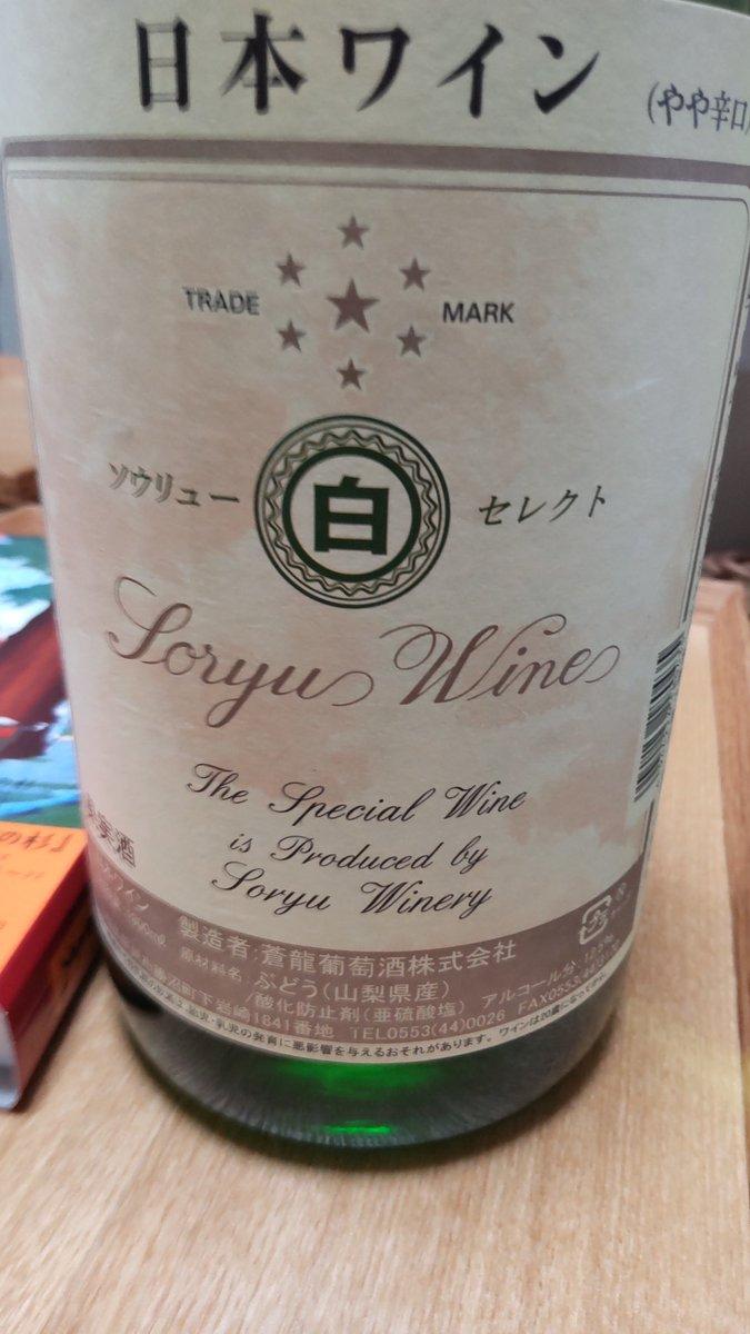 test ツイッターメディア - 今宵のお酒は、山梨県勝沼市の蒼龍葡萄酒のソウリューセレクト白。  和食に合うコスパ最高の白ワイン。 https://t.co/jjfTykjC3Q