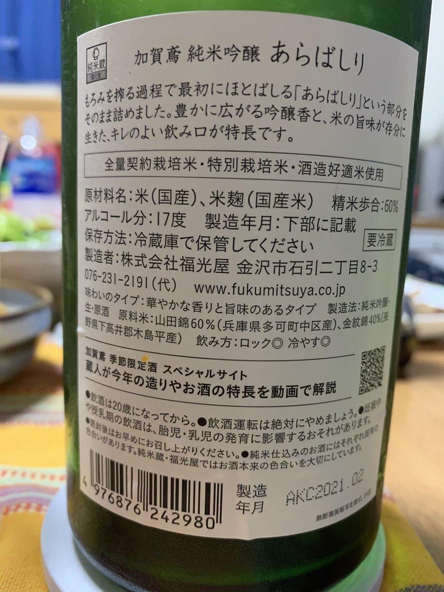 test ツイッターメディア - 今夜は石川県金沢市、福光屋さんの #加賀鳶 純吟 あらばしり をいただきます。叔父からいただきました。2月製造で初春の新酒ラッシュを思い出しますね。甘酸っぱいようなフレッシュさがとても美味しいです。裏ラベルの冒頭3行に書いてある通りの風味を感じます😊飲みやすく酔っ払うので要注意ですね💦 https://t.co/TqVYdywm6N