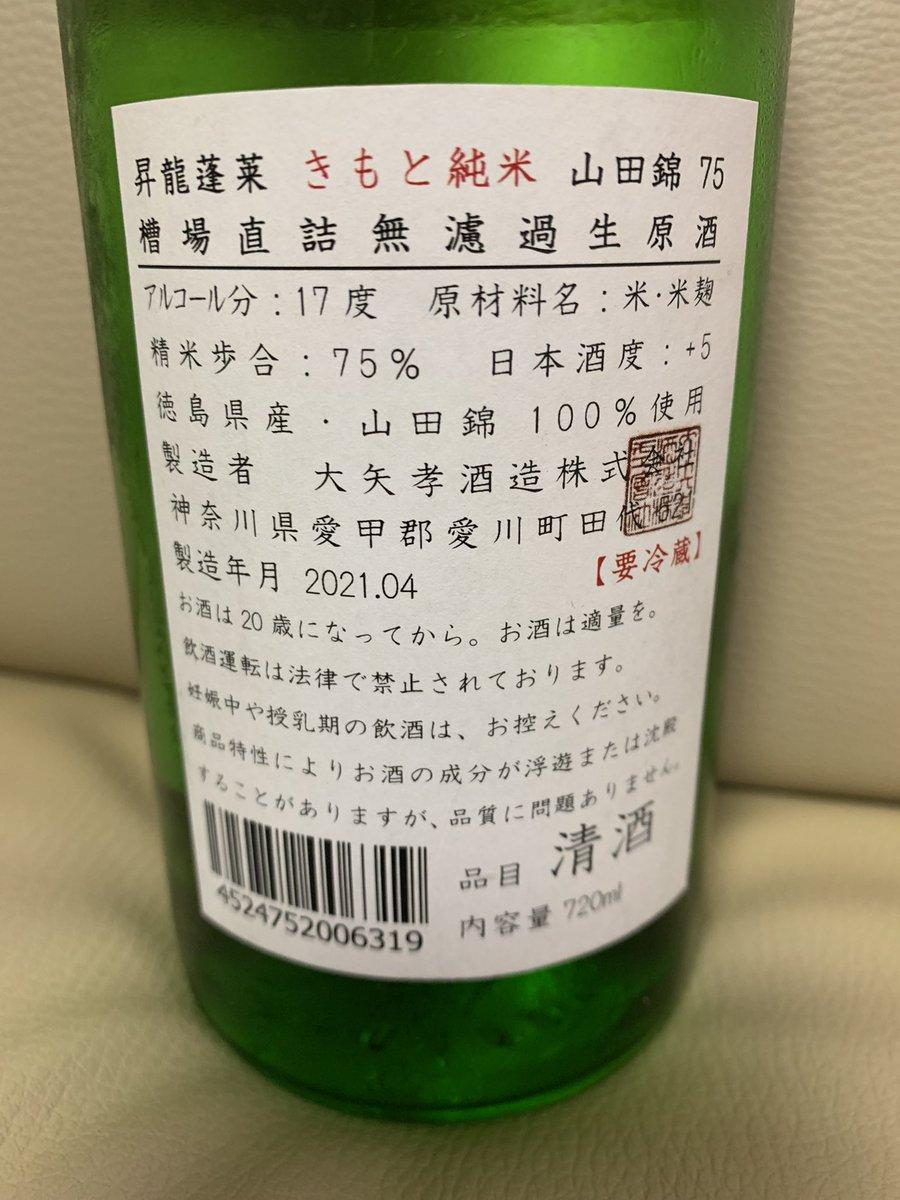 test ツイッターメディア - 昇龍蓬莱 きもと純米 山田錦75 槽場直詰 無濾過生原酒 (kanagawa) フレッシュメロンビター略してFMB。 この構成の酒は他に飲んだことないな。ライト気味なやつならありそうだけど、甘重なメロン来る〜と思いきやすぐビター感で蓋をする感じ。 https://t.co/MfSkvrMxqX