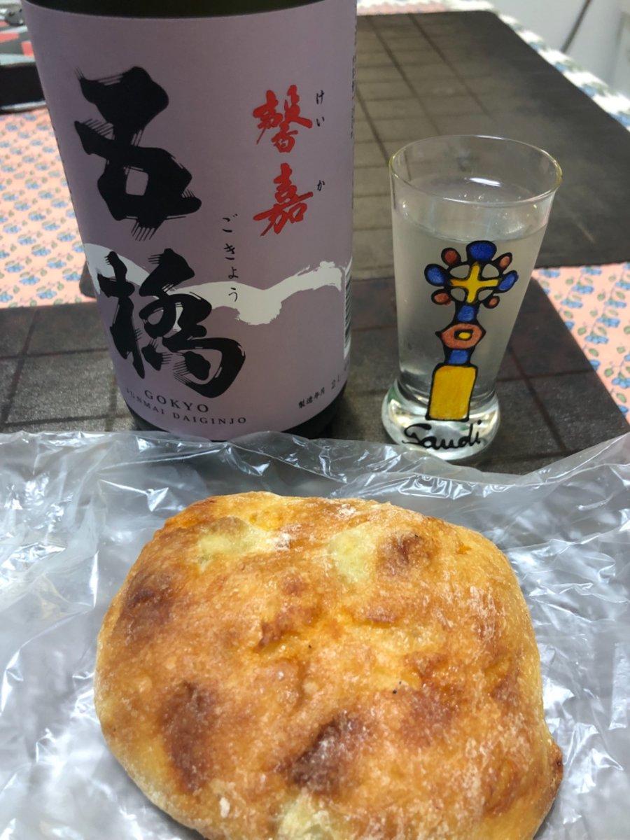 test ツイッターメディア - 今年も唯一無二のレアスペック日本酒、いただきます。 フレッシュ、濃さ、旨さ、そして締めに酸味と苦味が来て、何にでも合うし何も合わさなくてもいい。 今日はpain stockの枝豆パンからやってい... (五橋 馨嘉 純米大吟醸 生酛 生酒) https://t.co/aBAJf87lBN https://t.co/YmH7U4ae9D