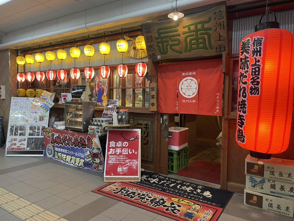test ツイッターメディア - 『やきとり番長上田駅ナカ店』さんで1人2次会!信州亀齢とおつまみ全てで2,000円✨信州上田良いとこです。 https://t.co/JIgtC0LR7x