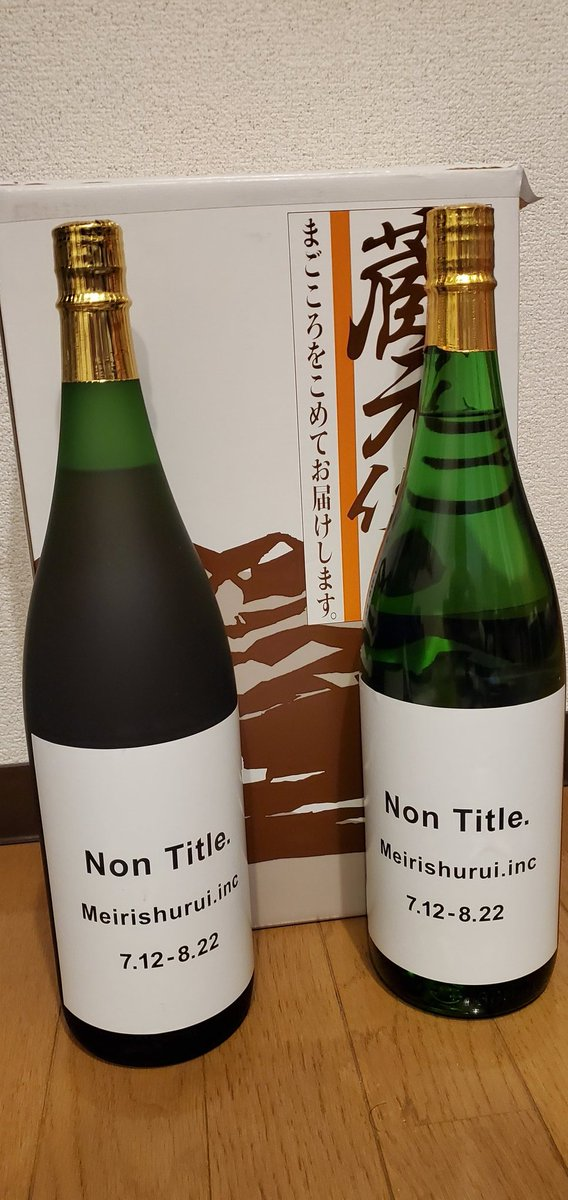 test ツイッターメディア - 明利酒類さんのNon Title届いたー!! デカイ!そして美味しそう #明利酒類 https://t.co/dSTCQaG8g9
