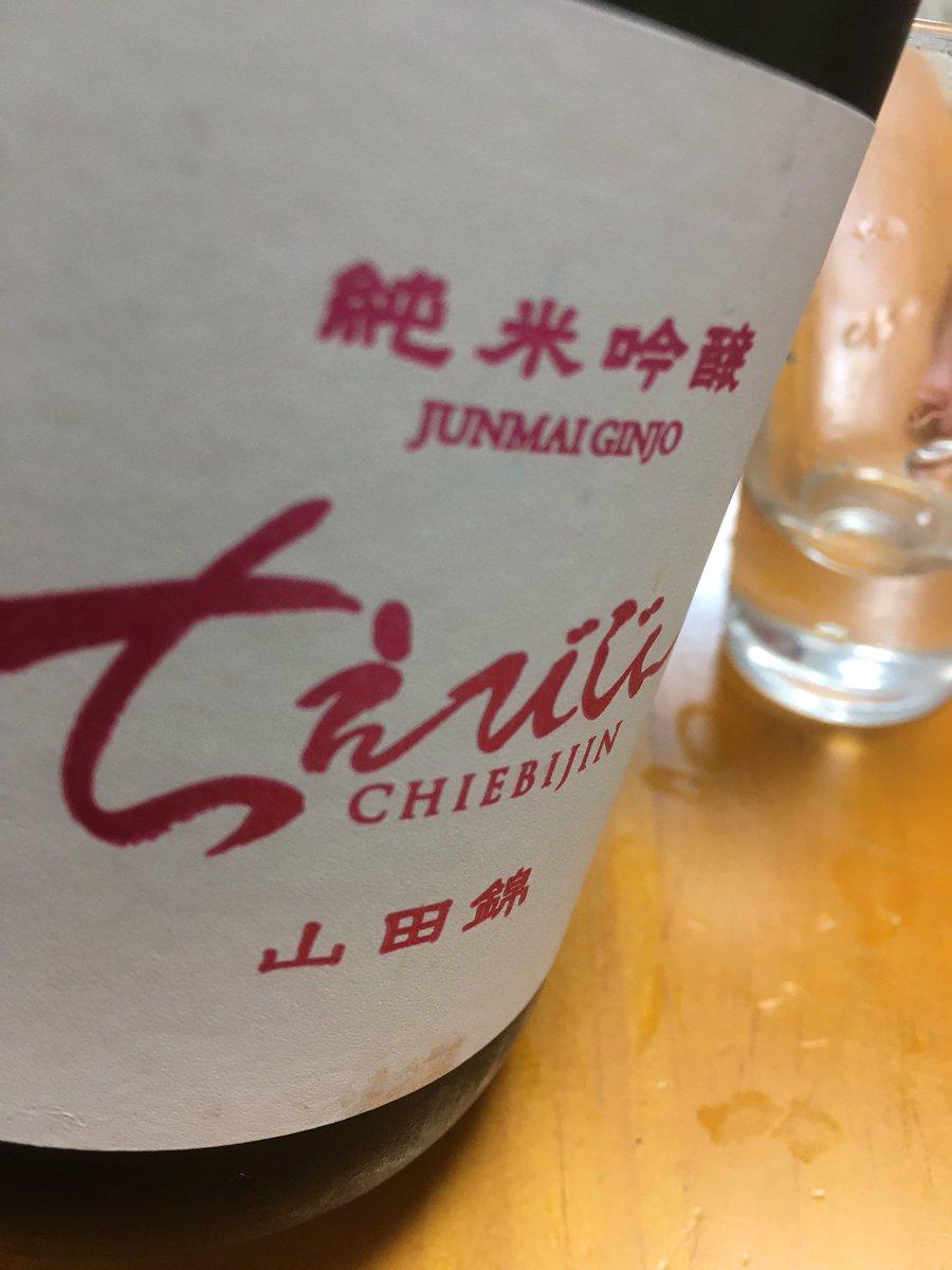 test ツイッターメディア - 日本酒 ちえびじん 純米吟醸 山田錦  優しい日本酒という言葉がピッタリで、ゆったり飲めるお酒です。 ほんのり香るお米の甘さ、口に含んでも、ほんのりの旨さと若干辛さがあるため、割と軽く飲めますね。 食中酒として丁度いいかな。 https://t.co/lT8dQl5YMd
