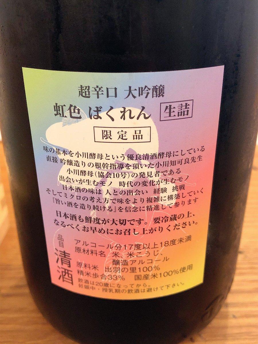test ツイッターメディア - 【ばくれん 超辛口大吟醸】  山形県鶴岡市にある亀の井酒造さんが醸したお酒。くどき上手は好きだけどこっちを飲むのは初めて! 上立ち香はフルーティ、だけど飲み口は思ったよりもドライ。吟醸香はこれ@なんて表現するんだろう。全体的に辛さがスッとさせてる。飲みやすい酒も造るなんて素晴らしい🍶 https://t.co/aGSyJdKYnW