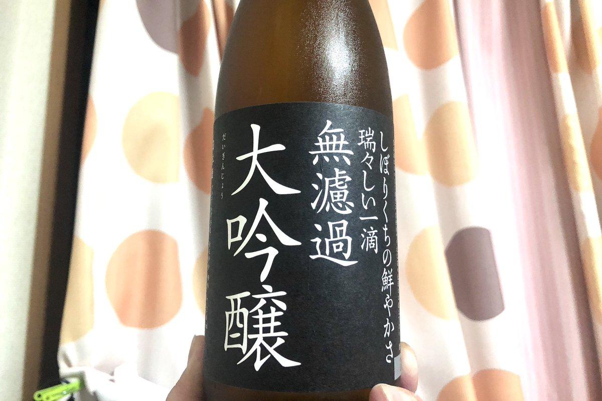 test ツイッターメディア - 今日はこれ! 加茂錦酒造さんの無濾過大吟醸! https://t.co/cGqBelKH84