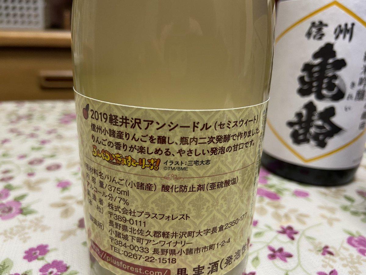 test ツイッターメディア - 今回、信州に帰省した時に購入したお酒がこちらです。  ・信州亀齢 夏の純米吟醸 ・信州亀齢 上田稲倉ひとごこち ・小諸アンワイナリー  ろんぐらいだぁす!コラボシードル🍎  バチが当たりそうな程素晴らしいお酒を購入出来ました🤤🤤🤤🍶 https://t.co/RARZ2oaO23