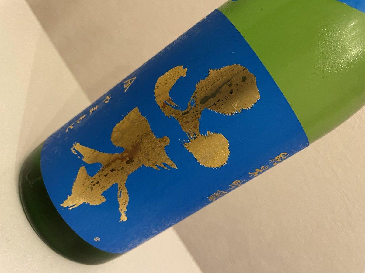test ツイッターメディア - 今日の朝活は、予想のお酒がなくお手伝いに来ていた西田さんに酸味の日本酒でオススメを! 夏良いお酒です! 田酒のマイクロバブルは、炭酸後注入の日本酒なんですって! #日本酒好きと繋がりたい #かき沼 #山本ドキドキ #山本 https://t.co/lSsaZU6J3y