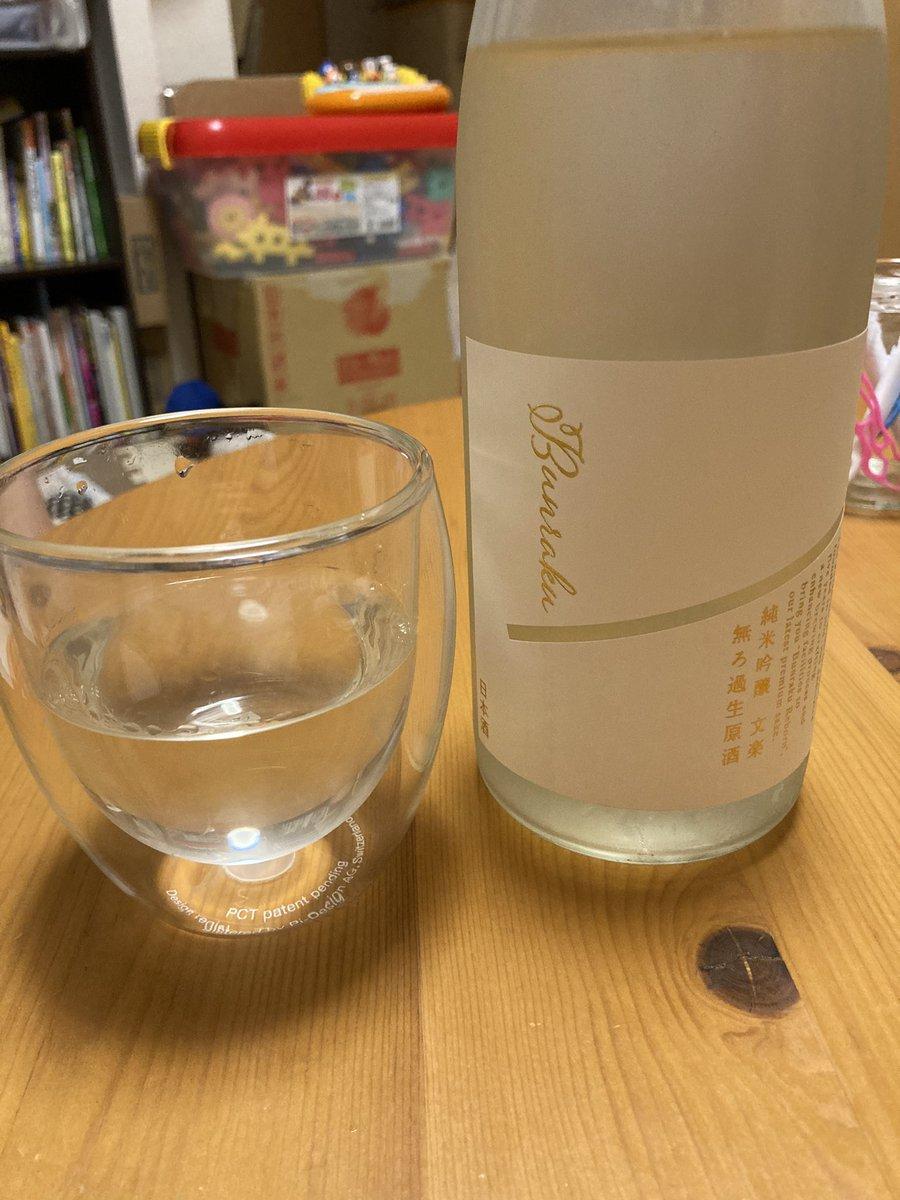 test ツイッターメディア - 上尾の文楽 飲み口は甘酸っぱく夏酒らしいフレッシュな旨味 蜂蜜レモン的な  しかし後に広がるスモーキーな香はなんじゃこれw 美味いし癖になる感じ #日本酒 https://t.co/tSTh6i7oRe