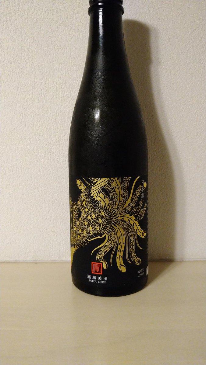 test ツイッターメディア - 【鳳凰美田】★★★★★ 鳳凰美田 純米吟醸瓶燗火入 愛山55% 小林酒造 栃木県小山市  マスカットのような酸味と甘み。芳醇な飲み口で、余韻もしっかりり。食前酒、あるいは食事の最初の一杯として飲みたい日本酒。やや酸味のある料理と相性が良さそう。 #sakenote #日本酒 #sake https://t.co/q8Qw1bkkB4
