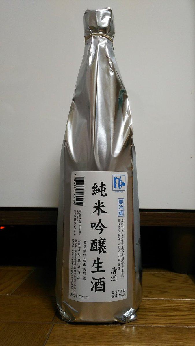 test ツイッターメディア - 加藤酒造 風和 純米吟醸 生酒 ジューシーな甘味と若干の渋味が広がる。 良い余韻が心地よく続く。 https://t.co/lltxqGrJTN